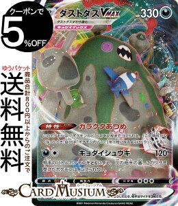 ポケモンカードゲーム ダストダスVMAX RRR s7D 拡張パック 摩天パーフェクト ソード&シールド Pokemon   ポケモンカード ポケカ ポケットモンスター 悪 1進化