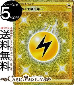 ポケモンカードゲーム 雷エネルギー UR s7R 拡張パック 蒼空ストリーム ソード&シールド Pokemon   ポケモンカード ポケカ ポケットモンスター 雷 基本エネルギー
