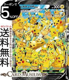 ポケモンカードゲーム ピカチュウV-UNION RRR(4枚セット) s8a 25th ANNIVERSARY COLLECTION (025/028) ソード&シールド Pokemon   ポケモンカード ポケカ ポケットモンスター 雷 V-UNION