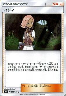 神奇宝贝纸牌游戏太阳&munirima/收集太阳/SM1S/Pokemon