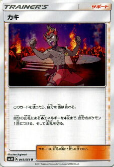 Pokemon Card Sun & Moon Japanese SM3H 049 Kiawe U Expansion Pack