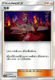 看了神奇宝贝纸牌游戏SM3H斗争的彩虹柿子(U)Pokemon吗?