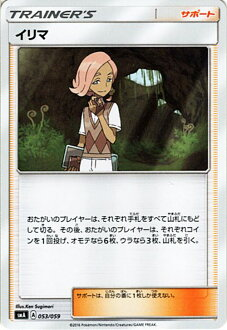 Japanese / Pokemon Card Sun & Moon/ Starter/Ilima / SMA/053