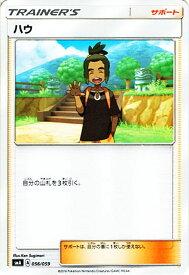 ポケモンカードゲーム ハウ / スターターセット / SMA / Pokemon | ポケモン カード ポケモンカード ポケカ ポケットモンスター SM サン&ムーン サンアンドムーン サンムーン サン ムーン セット デッキ