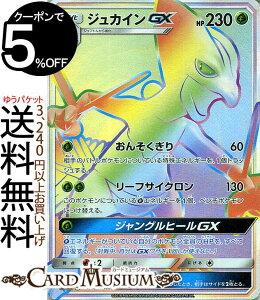 ポケモンカードゲーム ジュカインGX HR SM7b 強化拡張パック フェアリーライズ サン&ムーン Pokemon   ポケモン カード ポケモンカード ポケカ ポケットモンスター キラ キラカード サンアンド