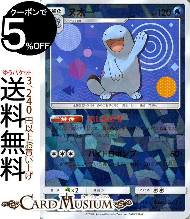 ポケモンカードゲーム ヌオー ミラー仕様 SM8b ハイクラスパック GXウルトラシャイニー サン&ムーン