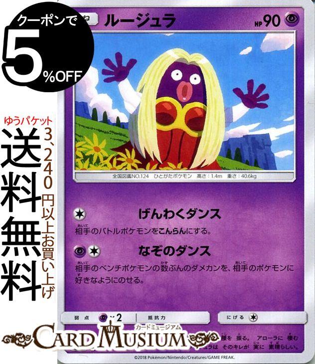 ポケモンカードゲーム ルージュラ C SM9 拡張パック タッグボルト サン&ムーン Pokemon