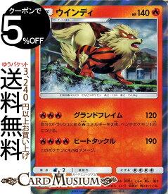 ポケモンカードゲーム ウインディ R SM10 ダブルブレイズ サン&ムーン Pokemon | ポケモン カード ポケモンカード ポケカ ポケットモンスター 拡張パック サンアンドムーン サンムーン 拡張 パック 炎 1進化