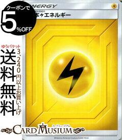 ポケモンカードゲーム 雷エネルギー × SMN デッキビルドBOX TAG TEAM GX サン&ムーン Pokemon | ポケモン カード ポケモンカード ポケカ ポケットモンスター サンアンドムーン サンムーン シングルカード 雷 基本エネルギー