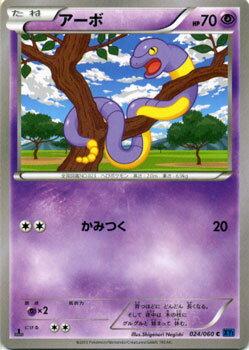 ポケモンカードゲーム XY アーボ / XY1 コレクションX / XY1 / Pokemon   ポケモン カード ポケモンカード ポケカ ポケットモンスター XY 拡張パック 拡張 パック コレクション