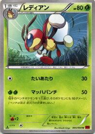 ポケモンカードゲーム XY レディアン / XY1 コレクションY / XY1 / Pokemon | ポケモン カード ポケモンカード ポケカ ポケットモンスター XY 拡張パック 拡張 パック コレクション