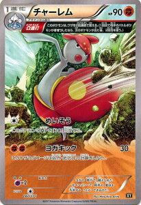 ポケモンカードゲーム XY チャーレム/THE BEST OF XY Pokemon   ポケモン カード ポケモンカード ポケカ ポケットモンスター XY ハイクラス パック HE BEST OF XY