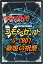 G cb07 set