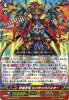 카드 파이트!! 밴 가이드 G복마인룡시바 락 버스터(GR) / The GENIUS STRATEGY / G-TCB02 / CardfightVanguard