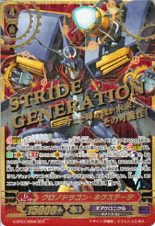 "Vanguard G Chrono Dragon nextage (SCR) / G-BT04 ""PD. kamosu hammer"" / CardfightVanguard"