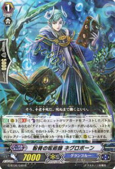"Sorceress in Vanguard G 粉骨 Negro bone (R) / G-BT06 ""cutting China conquering"" / CardfightVanguard"