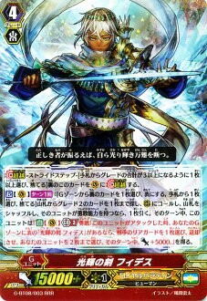 JP/Cardfight!! Vanguard / Blazing Sword, Fides [RRR]