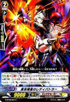 JP/Cardfight!! Vanguard / Lady Battler of the Black Dwarf [C]