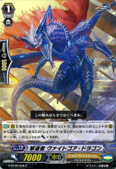 Cardfight!! Vanguard / Revenger, Weidt Gore Dragon [C] G-BT09/058
