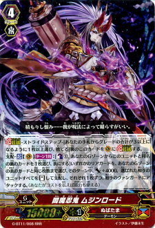 Japanese Cardfight!! Vanguard Enma Stealth Rogue, Mujinlord RRR G-BT11-008