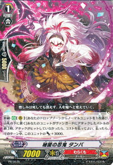 Japanese Cardfight!! Vanguard / Stealth Rogue of Concealment, Tanba PR  PR/0579