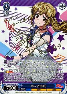 Vice Schwarz city ヶ 谷有咲 (SP) ※Foil-stamp; is BD/W47-082SP signature (Aya Ito sand) BanG Dream