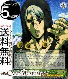 ヴァイスシュヴァルツ ジョジョの奇妙な冒険 黄金の風 不可避の暗殺 リゾット(R) JJ/S66-034 | ヴァイス シュヴァルツ ジョジョ 第五部 緑 キャラクター 黄金の風 スタンド使い