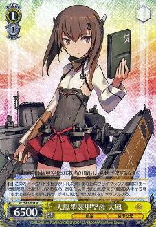 罪恶施瓦茨舰队korekushon大小凤型装甲航空母舰大小凤(R)-军舰这个抵达!从欧洲的增加派舰队-(KC/S42)WeissSchwarz
