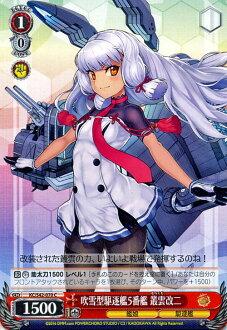 Weiss Schwarz / KanColle European/Murakumo Kai-Ni, 5th Fubuki-class Destroyer/C
