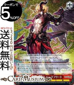 ヴァイスシュヴァルツ ロストディケイド ヴァイス 邪竜の力 ジークフリート C LOD/S74-056 ヴァイス シュヴァルツ 赤 キャラクター 冒険者 竜