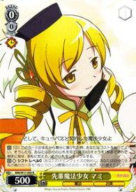 ヴァイスシュヴァルツ 魔法少女まどか☆マギカ 先輩魔法少女 マミ ( R ) MM/W17-004 | ヴァイス シュヴァルツ カードまどマギ 黄 キャラクター