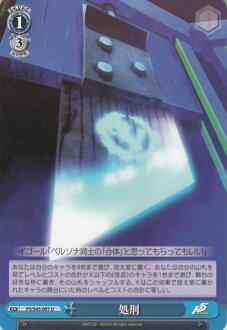 JP/Weiss Schwarz/Persona 5/Execution/U/P5/S45-097