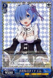 蓝色头发的佣人雷姆(RR)Re:从零开始的異世界生活(再零)/RZ/S46