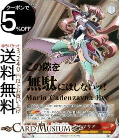 ヴァイスシュヴァルツ 戦姫絶唱シンフォギアAXZ 新たな戦い マリア SP SG/W70 054SP ヴァイス シュヴァルツ 赤 キャラクター 音楽 武器