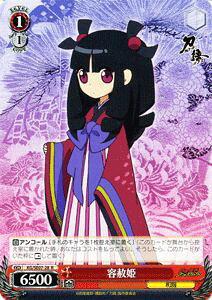 ヴァイスシュヴァルツ 刀語 容赦姫 ( R ) KG/SE07-SE07 | ヴァイス シュヴァルツ カードカタナガタリ 赤 キャラクター