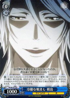 Card Museum Weiss Cool Headedness Eyes Makishima Psycho Pass