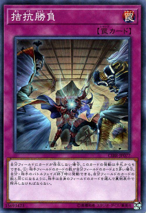 遊戯王カード 拮抗勝負 スーパーレア サーキット・ブレイク CIBR YuGiOh!   遊戯王 カード スーパー レア 通常罠
