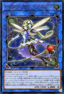玩耍王骗子·冬青树天使(终极罕见的)编码·of·这个deyuerisuto(COTD)
