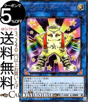 유희왕 카드 하이퍼 스타(레어) cybernetic・호라이존 CYHO Yugioh! | 유희왕 카드 링크・효과 몬스터광속성 천사족레어