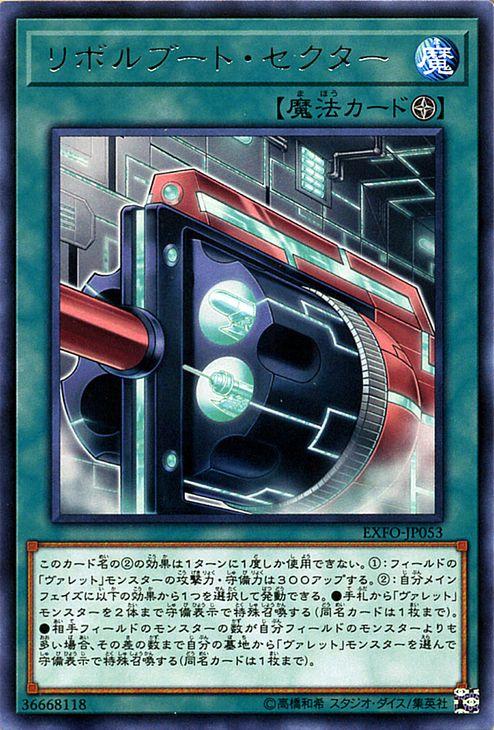 遊戯王カード リボルブート・セクター(レア) エクストリーム・フォース(EXFO) Yugioh!