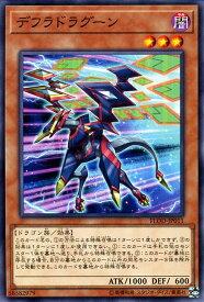 遊戯王カード デフラドラグーン フレイムズ・オブ・デストラクション FLOD YuGiOh! | 遊戯王 カード 闇属性 ドラゴン族