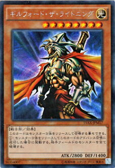 玩耍王吉尔福德·这个闪电(秘密罕见的)/决斗者的光荣-记忆的断片-side:武藤玩耍/YuGiOh!