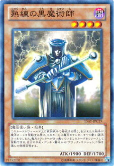 Memory game King skilled Black Magician / duel King-fight Yi hen-/YuGiOh!