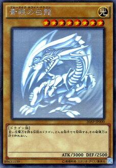 蓝眼睛的白龙(horogurafikkurea)/20th anibasaripakku 1st WAVE(20AP)