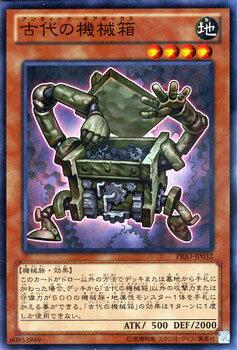 遊戯王カード 古代の機械箱 プライマル・オリジン PRIO YuGiOh! | 遊戯王 カード アンティーク・ギアボックス 古代の機械 アンティーク・ギア 地属性 機械族