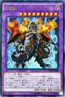 Yu-Gi-Oh! / Archfiend Black Skull Dragon[Ultra]