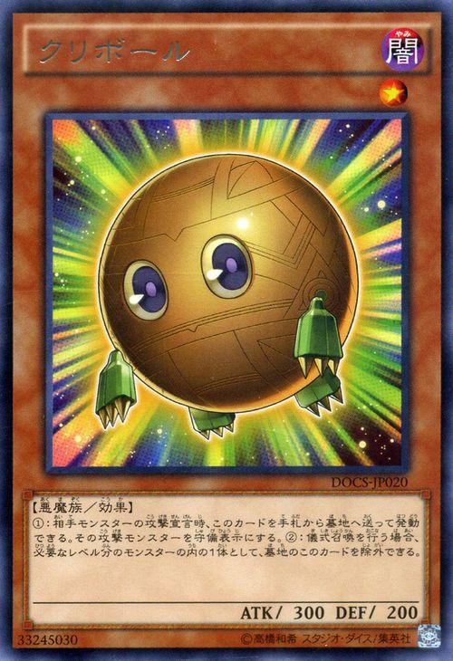 遊戯王 クリボール (レア) ディメンション・オブ・カオス (DOCS) YuGiOh!
