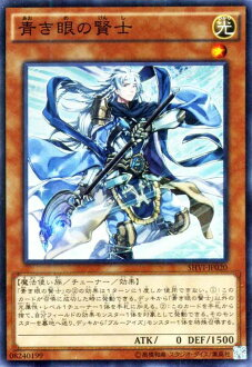 Yu-Gi-Oh!/Shining Victories/Sage Knight with Eyes of Blue/Super/SHVI0/Japanese
