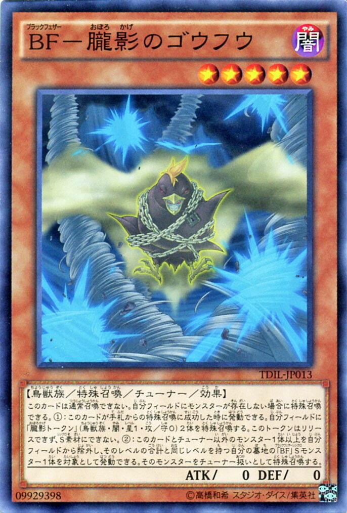 遊戯王カード BF-朧影のゴウフウ ザ・ダーク・イリュージョン (TDIL) YuGiOh!