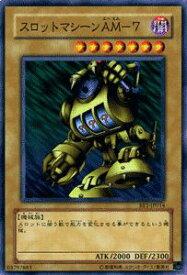 遊戯王カード スロットマシーンAM - 7 ビギナーズ・エディション Vol.1 BE1- YuGiOh! | 遊戯王 カード スロット マシーン AM-7 闇属性 機械族